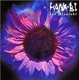 HANA-BI(サントラ)