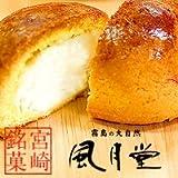 風月堂 元祖・チーズ饅頭 10個入り