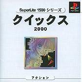 クイックス 2000 SuperLite1500シリーズ