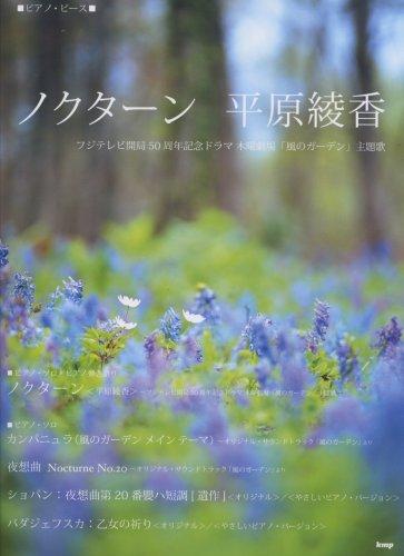 Piano piece Nocturne / ayaka Hirahara (PIANO PIECE)