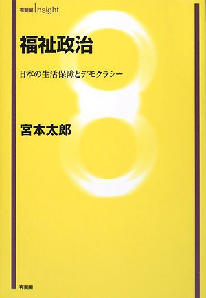 福祉政治―日本の生活保障とデモクラシー (有斐閣Insight)