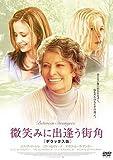 微笑みに出逢う街角 デラックス版 [DVD]