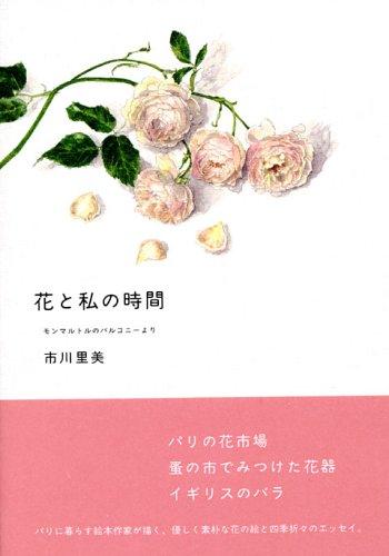 花と私の時間 ~モンマルトルのバルコニーより~