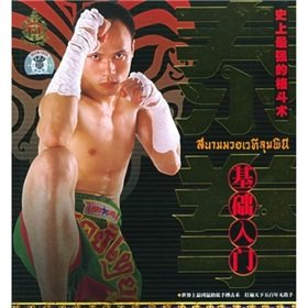Muay Thai Basics (Book + CD-ROM) (Paperback)(Chinese Edition)
