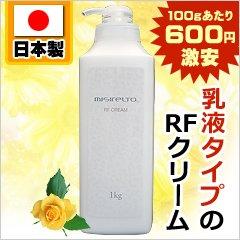 ラジオ波クリーム 1kg RFクリーム