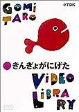 五味太郎ビデオ・ライブラリー きんぎょがにげた