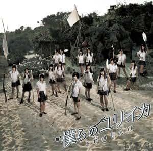 NMB48 - 僕らのユリイカ【劇場盤】 - Amazon.com Music