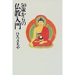 50歳からの仏教入門 (黄金の濡れ落葉講座)