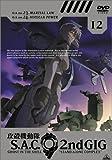 ���̵�ư�� S.A.C. 2nd GIG 12 [DVD]
