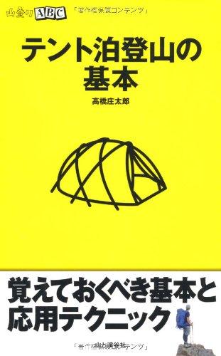 テント泊登山の基本 (山登りABC)