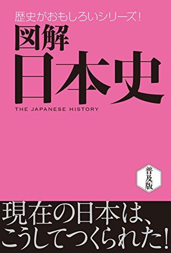 図解 日本史 歴史がおもしろいシリーズ