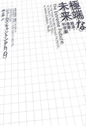 極端な未来 経済・産業・科学編
