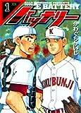 バッテリー 1 (ヤングサンデーコミックス)