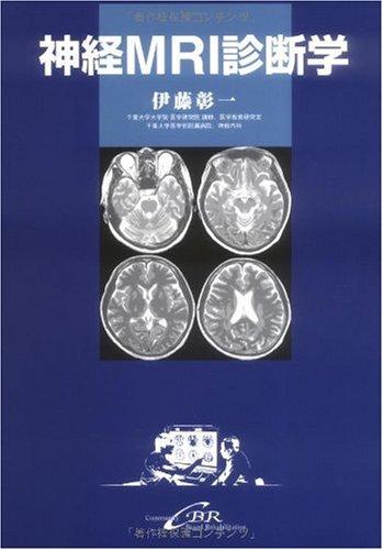 神経MRI診断学