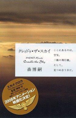 クレィドゥ・ザ・スカイ―Cradle the Sky