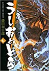 うしおととら 文庫版 第7巻 2005-03発売