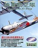 コンバットフライトシミュレータアドオンシリーズ 3 陸軍航空隊 Japan Army Air Group