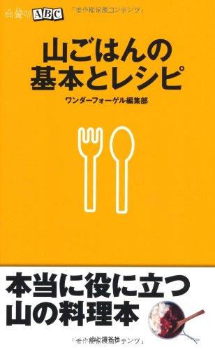 山ごはんの基本とレシピ (山登りABC)