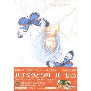 ハチミツとクローバーII Vol.3 (初回限定版) [DVD]