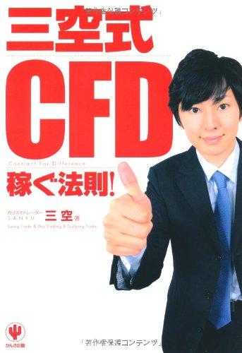 三空式CFD 稼ぐ法則!