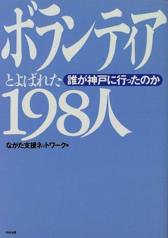 ボランティアとよばれた198人―誰が神戸に行ったのか