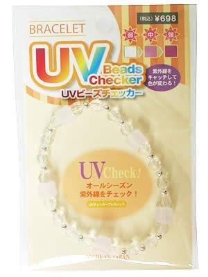 サンシン UVビーズチェッカー ブレスレット