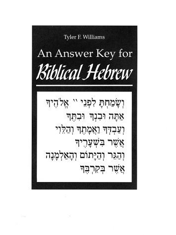 An Biblical Hebrew, First Ed. (Answer Key): A Supplement To The First Edition Text And Workbook (Yale Language Series)