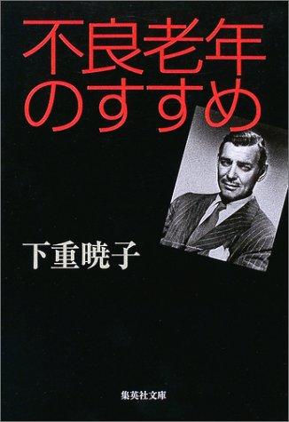 不良老年のすすめ (集英社文庫)