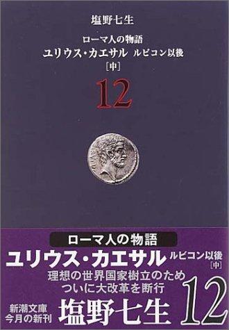 ローマ人の物語〈12〉ユリウス・カエサル―ルビコン以後(中)