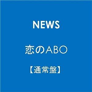 恋のABO【通常盤】