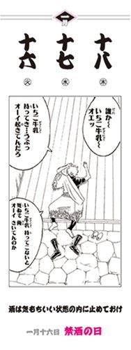 銀魂 コミックカレンダー2007