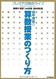 田中博史の算数授業のつくり方 (プレミアム講座ライブ)