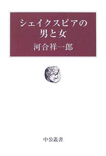 シェイクスピアの男と女 (中公叢書)