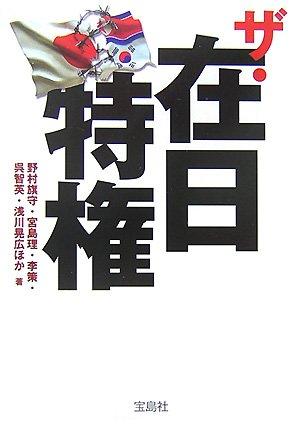 ザ・在日特権 (宝島社文庫)