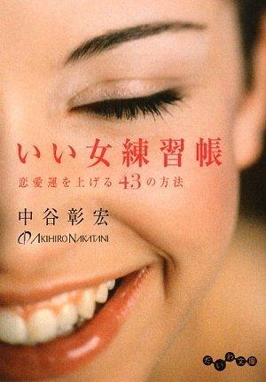 いい女練習帳 ~恋愛運を上げる43の方法~ (だいわ文庫)