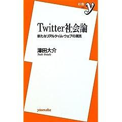 Twitter�Љ�_ ~�V���ȃ��A���^�C���E�E�F�u�̒��� (�V��y)