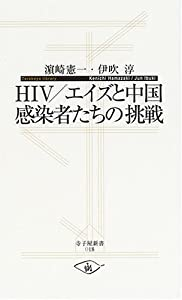 HIV/エイズと中国 感染者たちの挑戦 (寺子屋新書)