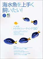海水魚を上手く飼いたい!―海水魚トラブルシューティング50 (エイムック―エイ海水魚ムック (910))