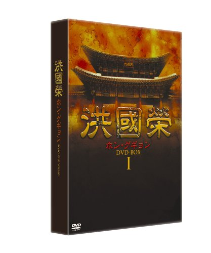 [DVD]洪國榮 ホン・グギョン BOX1 [DVD]