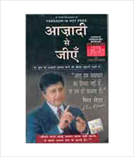 Freedom is Not Free (Hindi) price comparison at Flipkart, Amazon, Crossword, Uread, Bookadda, Landmark, Homeshop18
