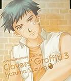 ときめきメモリアル Girl's Side Clovers'Graffiti Vol.3 鈴鹿和馬