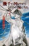 幾千の河もやがてひとつの海になる (バニラ新書 / 山藍 紫姫子 のシリーズ情報を見る