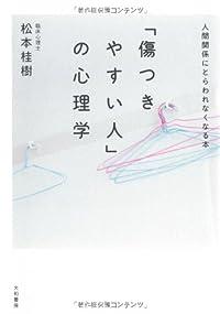 「傷つきやすい人」の心理学 ~人間関係にとらわれなくなる本~