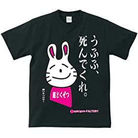 Tシャツ 毒舌うさぎ うふふ、死んでくれ(黒) (M)