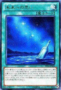 遊戯王カード 【未来への思い】 DP13-JP026-R ≪デュエリストパック カイト編 収録≫