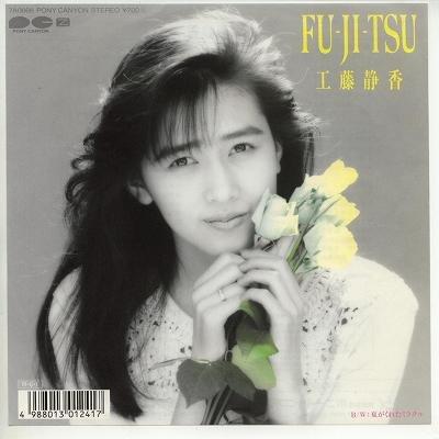 FU-JI-TSU [EPレコード 7inch]
