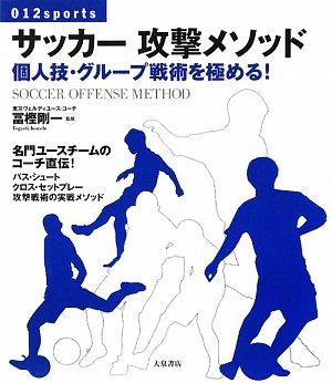 サッカー攻撃メソッド―個人技・グループ戦術を極める! (012sports)