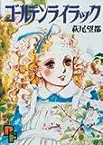 ゴールデンライラック (プチフラワーコミックス)