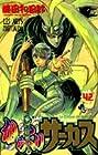 からくりサーカス 第42巻 2006年05月18日発売