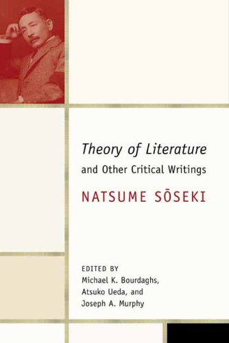 Theory of Literature and Other Critical Writings (Weatherhead Books on Asia)